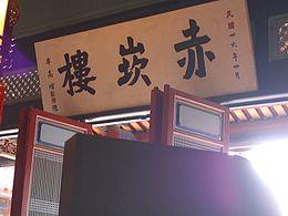 Chihkan Tower 09.JPG