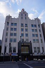 China Bank of Communications Building, Shanghai.JPG