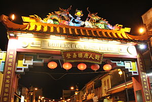 Chinatown, Kuala Terengganu - Image: Chinatown Gate, Kuala Terengganu
