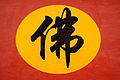 Chinese Buddha Character Fo.jpeg