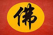 """Chinese: """"Buddha"""""""