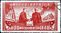 Chinese stamp in 1950 edit.jpg