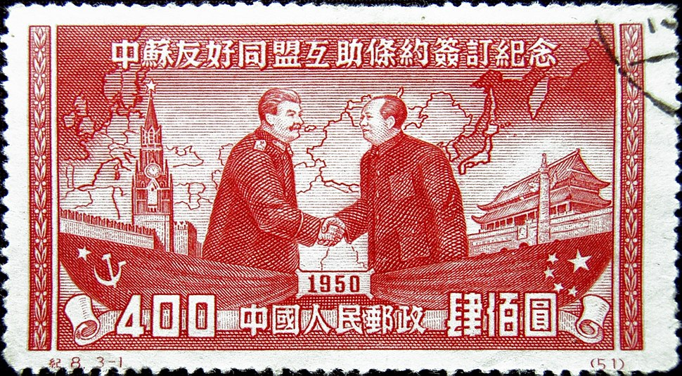 Chinese stamp in 1950 edit