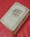Chitas Book.jpg