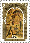 Christmas Stamp of Ukraine 1998 2.jpg