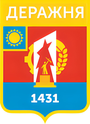 Coat of arms Derazhya (Soviet).PNG