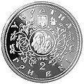 Coin of Ukraine Desiatin A2.jpg