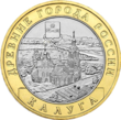 "Coins- 10 roubles ""towns of Kaluga"".png"