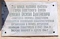 Commemorative plaque to Vasily Dmitriyevich Revyakin.jpg