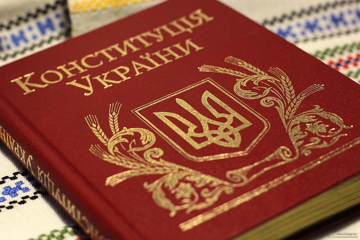 Про референдум: Конституция Украины Статья 38.