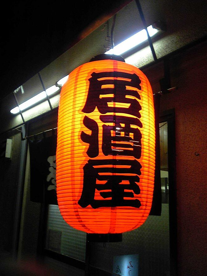 Akachōchin lantern outside an izakaya; the cha...