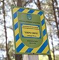 DSC0830 Міжрічинський регіональний ландшафтний парк.jpg