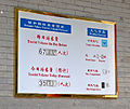 Daily tourist volume and weather sign at Summer Palace, Beijing.jpg