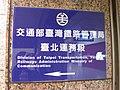 Division of Taipei Transportation, TRA 20121214.jpg
