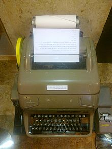 Israeli teleprinter