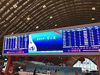 Electronic signage of Wuhan Station 2.jpg