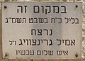 Emil Grunzweig Memorial in Jerusalem-2.jpg