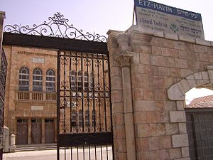 Etz Chaim Yeshiva - The building on Jaffa Road, 2010.