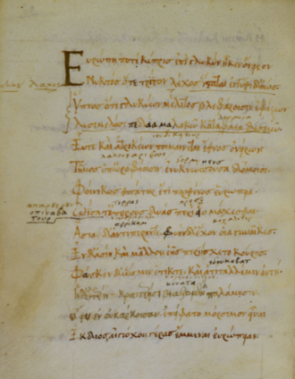 Moschus - Europa, poem by Moschus. Page from a 15th-century Byzantine manuscript