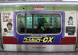 Game Center CX train side.jpg