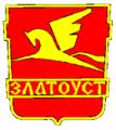 Gerb Zlatoust.png