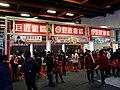 Gjun booth, Taipei Game Show 20170123.jpg