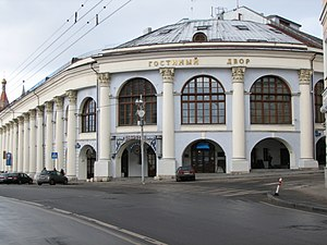 Gostiny dvor - The Old Gostiny Dvor in Moscow