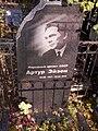 Grave of Arthur Arturovich Eisen October 2011.jpg