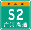 Guangdong Expwy S2 sign with name.png