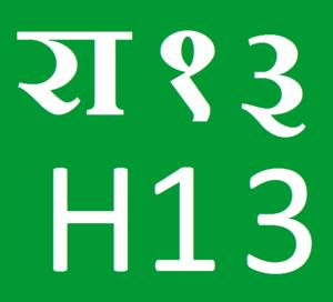 Karnali Highway - Image: H13 NP