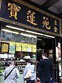 HK Sai Ying Pun 308 Queen's Road West 寶蓮苑素食 Po Lin Yuen Vegetarian Restaurant name sign Mar-2014.JPG