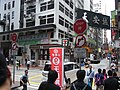 HK Sheung Wan Hillier Street Hillier Commercial Building Wing Lok Street visitors red HKFTU flag banner Aug-2012.JPG