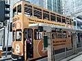 HK Sheung Wan Western Tram Terminus October 2020 SS2 01.jpg