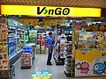 HK TST Star House mall shop VanGo yellow sign visitor Sept-2012.JPG