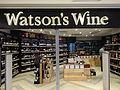 HK YL Yuen Long 元朗 形點 Yoho Mall shop Watson's Wine Nov-2015 DSC.JPG