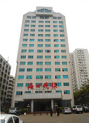 Haikou Evening News - Headquarters