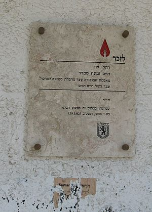 Kiryat HaYovel supermarket bombing - Haim Smadar Memorial Plaque at Kiryat HaYovel supermarket