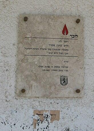 Kiryat HaYovel supermarket bombing - Haim Smadar Memorial Plaque at Kiryat HaYovel supermarket