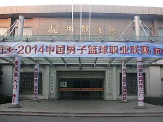 Hangzhou Gymnasium