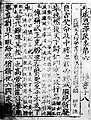 Hanshu.jpg