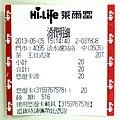 Hi-Life 4095 EasyCard payment receipt 20130505.jpg