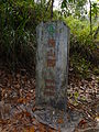 Hong Kong Wilson Trail Wang Shan Keuk Sign.JPG