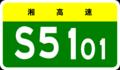 Hunan Expwy S5101 sign no name.PNG