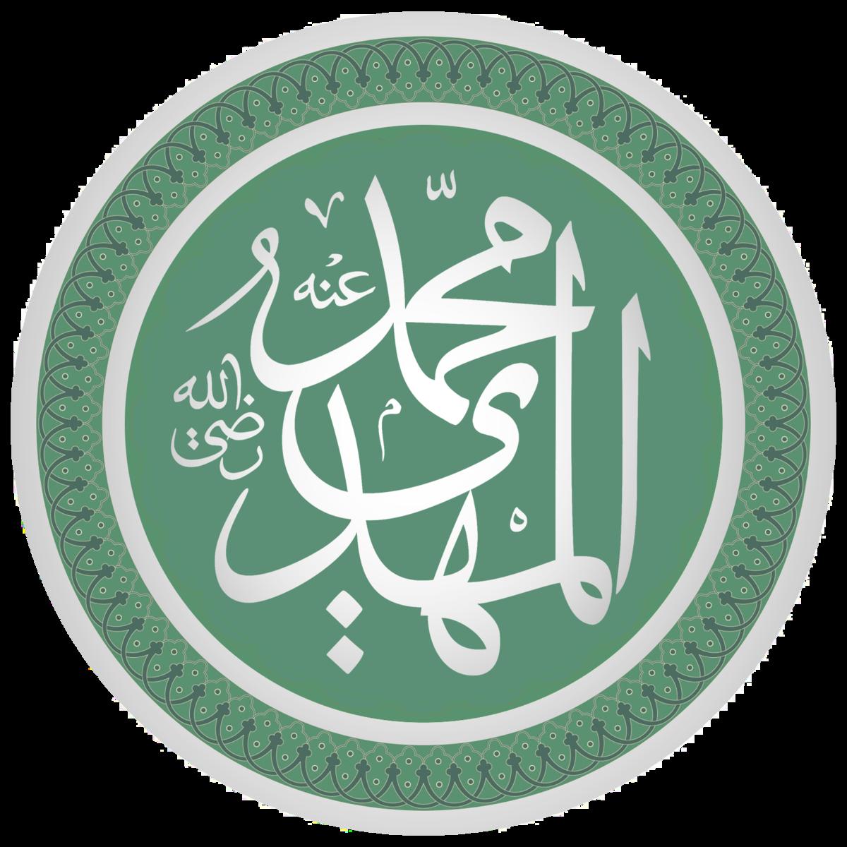 Mahdi Wikipedia