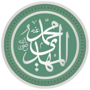 A round seal looking shape with Muhammad al-Mahdi written in Arabic