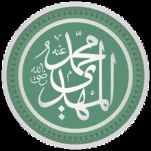 Muhammad al-Mahdi - Wikipedia