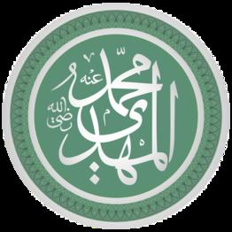 Mahdi - Wikipedia