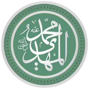 Muhammad al-Mahdi - Calligraphic representation of his name as it appears in Masjid al-Nabawi in Medina