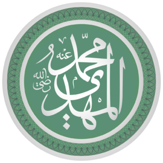 Muhammad al-Mahdi Twelfth and last Imam in Twelver of Islam