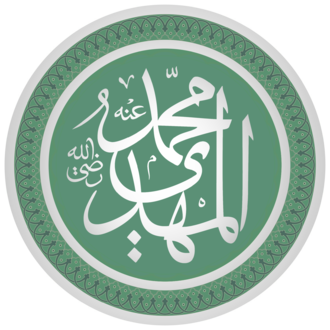 Mahdi - Calligraphic representation of the name of Muhammad al-Mahdi as it appears in the Prophet's Mosque in Medina